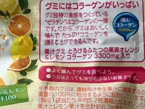 50代女性におすすめ 果汁グミ とろけるふたつの果実 コラーゲンペプチド