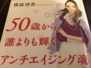 更年期を乗り切る 50代女性 横森理香 50歳から誰よりも輝くアンチエイジング魂