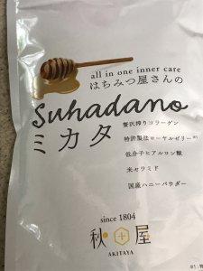 50代女性 Suhadanoミカタ はちみつの秋田屋 美肌