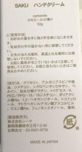 SAKU ハンドクリーム 成分 カモミールの香り 癒される 株式会社シーク
