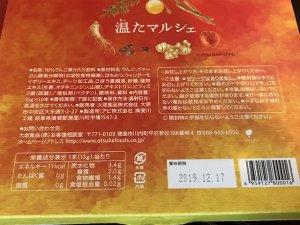 50代女性 冷え性改善 温たマルシェ 大塚食品