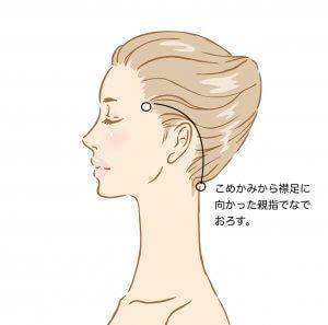 50代女性 頭皮マッサージ 手順 美肌・薄毛ケア