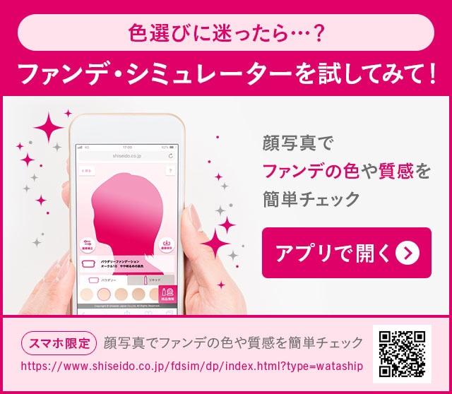 50代女性 ファンデーション選び 資生堂 スマホアプリ