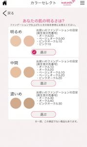 50代女性 化粧品選び 資生堂アプリ