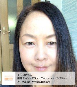 資生堂 ファンデーション選び 50代女性 資生堂アプリ