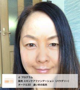 資生堂 ファンデーション 選び 50代女性 資生堂アプリ