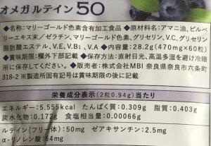 50代女性 オメガルテイン50成分 目の疲れ 目のかすみ サプリメントを飲む