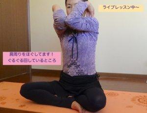 SOELUヨガレッスン 肩こり・腰痛予防 ライブレッスン中の写真