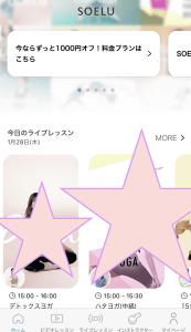SOELUのアプリの写真