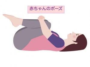 ヨガ 赤ちゃんのポーズの絵