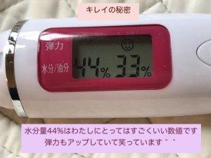 FIJIウォーターを飲んでお肌の水分量を計測