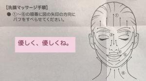 ファンケルの洗顔マッサージの方法