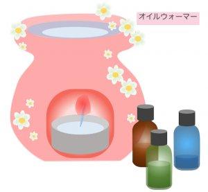 アロマテラピー オイルウォーマーを使って芳香浴