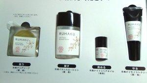 RUHAKU 琉白 オーガニック化粧品 トライアルキット