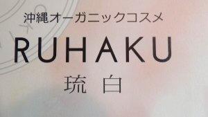 RUHAKU 琉白 オーガニック化粧品