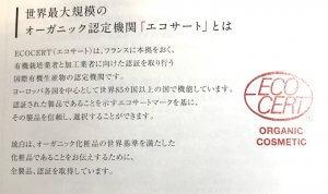 RUHAKU 琉白 エコサート認証